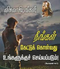 Jesus said to him, feed my sheep. Jesus Tamil Bible Verses Words Images Jesus Images With Quotes In Tamil 725x830 Download Hd Wallpaper Wallpapertip