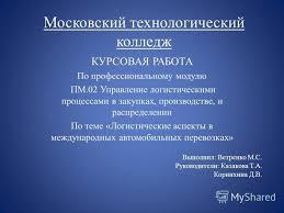 Презентация на тему Московский технологический колледж КУРСОВАЯ  1 Московский технологический колледж КУРСОВАЯ РАБОТА