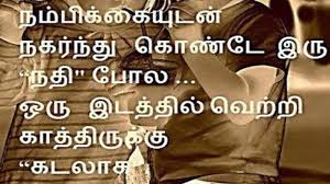 Tamil Motivational Quotes Inspirational Quotes Che T