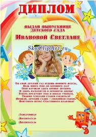 Дипломы для выпускников детского сада в номинациях bogdan stroy ru Топ туника на круглой кокетке с лилиями вяжем вместе