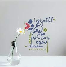 Pin on ❇ الحج و عرفة ❁