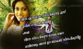 Malayalam Love Words For Her Hover Me Simple Love Status Malayalam Download
