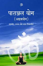 patanjal yoga ashtang yoga book isbn9788175257245 cover by surinder shanker anand max