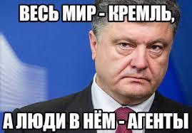 """В АП назвали фейком спецслужб РФ """"копії звернень Порошенка від 2007 року"""" - Цензор.НЕТ 5407"""