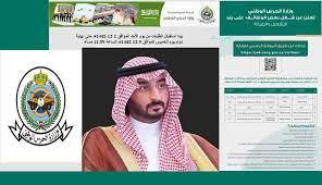 """رابط تقديم وتسجيل وظائف وزارة الحرس الوطني السعودي """"رجال ونساء"""" على بند  التشغيل والصيانة"""