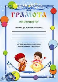 Грамоты дипломы музыкальные Челябинский Дошкольный  Грамоты дипломы музыкальные 2