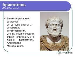 Презентация на тему Аристотель г г до н э Великий греческий  1 Аристотель