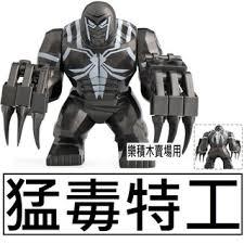 R112 樂積木當日出貨欣宏毒液特工袋裝非樂高lego相容超級英雄蜘蛛人