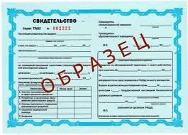 Сертификат об окончании автошколы образец Хитовые файлы Документы об окончании автошколы
