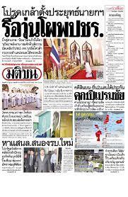 หน้า 1 หนังสือพิมพ์มติชนรายวัน ฉบับวันพุธที่ 12 มิถุนายน พ.ศ.2562