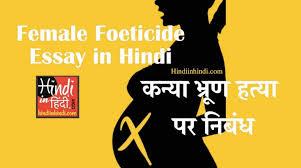female foeticide essay in hindi कन्या भ्रूण हत्या  female foeticide essay in hindi कन्या भ्रूण हत्या पर निबंध
