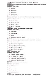 Тестирование по физической культуре класс семестр Тесты  Тестирование по физической культуре 9 класс 3 семестр 13 05 16
