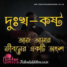 Facebook Bengali Sad Love Quote Free Download Share Download Classy Sad Quote Download