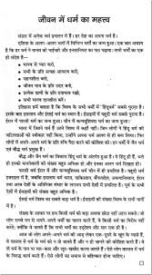 essay on the importance of religion in life in hindi language