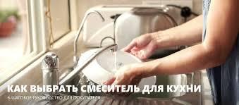 Как выбрать <b>смеситель для кухни</b> за 6 шагов (с фото)