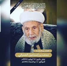 طلاب ومحبي العلامة القاضي محمد بن إسماعيل العمراني - Home