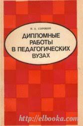 Скачать книгу Новиков А М Как работать над диссертацией Н А