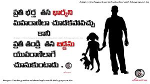 Telugu Kavithalu తలగ కవతల