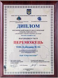 Основные сведения о предприятии ООО Хлебозавод № Хлебозавод № НАШИ НАГРАДЫ
