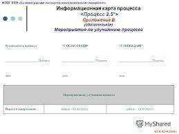 Презентация на тему Карта процессов ФГОУ ВПО КГТУ Для  26 Информационная