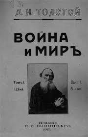 Л Н Толстой Война и миръ или Война и мiръ   Война и мир обложка Одесса