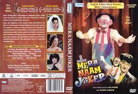 mera naam joker hindi 2 dvd set