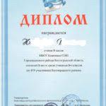 Мои успехи baykalov ikt Диплом КИТ