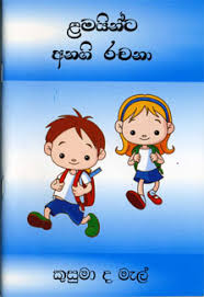 sundayobserver lk montage model essays for children writing for children is a challenging task as children do not write for children most adults take up the challenge to write for them