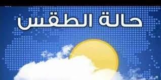 حالة الطقس غدا الأحد ! - أصداء