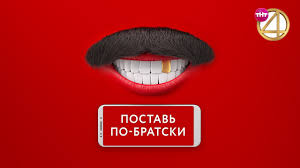 """""""<b>Comedy Club</b>. Поставь по-братски"""" на ТНТ4! Богиня Дискотеки ..."""