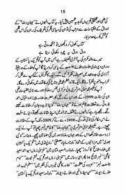 tehreek e essay in urdu  images for tehreek e essay in urdu