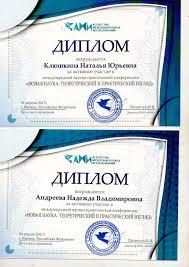 Официальный сайт ОГБПОУ Ивановский промышленно экономический  Дипломы