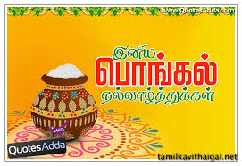 happy pongal tamil wm tamil kavithaigal pongal thirunal essay in tamil