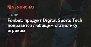 www fonbet sport com