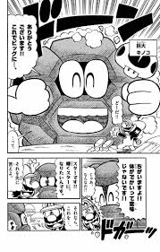 スーパーマリオくん 50 沢田ユキオ 試し読みあり 小学館コミック
