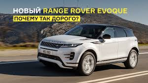 Тест нового <b>Range Rover</b> Evoque: автомобиль или аксессуар ...