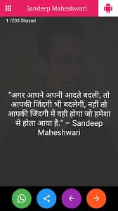 Sandeep Maheshwari Quotes Hindi English For Android Apk Download