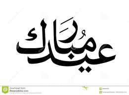 Eid Mubarak Stock Vector Illustration Of Holiday Design 93829376