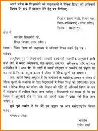 Application Letter Format In Marathi Sample Tagalog Version