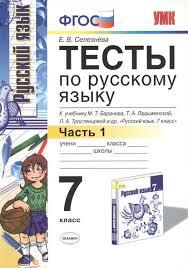 Тесты по русскому языку класс часть Селезнева Е купить по  Тесты по русскому языку 7 класс Часть 1 К учебнику М Т