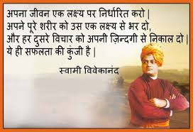Vivekananda Quotes Adorable SWAMI VIVEKANANDA QUOTES WALLPAPER ON FINE ART PAPER HD QUALITY