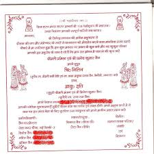 hindu wedding invitation cards matter in hindi