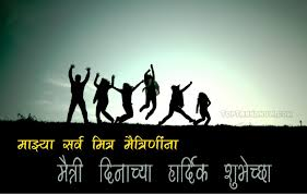 friendship day marathi images for whatsapp dp hd 2018