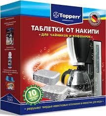 <b>Таблетки от накипи Topperr</b> для чайников и кофеварок, компл. 10 ...