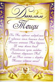 Купить Диплом свадебный Тещи формат А по лучшей цене грн  Диплом свадебный Тещи формат А4