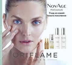 <b>Крем для лица против</b> покраснений NovAge (33975 ...