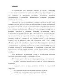 Управление затратами на современном предприятии диплом по  Поведение домашних хозяйств в национальной экономике России диплом 2010 по экономике скачать бесплатно кризис потребители Российской