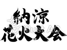 筆文字納涼花火大会フリー筆文字素材イラスト No 844391無料