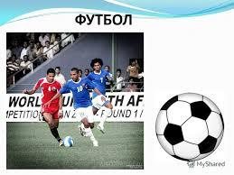 Бесплатно Реферат Про Футбол Скачать Бесплатно Реферат Про Футбол