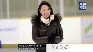 スケート 濱田 コーチ